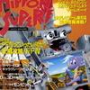 【1991年】【10月号】ヒッポン スーパー 1991.10