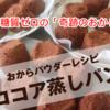 痩せる!糖質ゼロ奇跡のおから蒸しパン(ココア風味)の作り方とは?~レンジで100秒!手作りダイエット食~