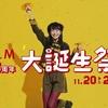 【駒井蓮】ELM 23周年大誕生祭 TV-CM