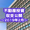 【不動産投資】2019年2月の収支公開