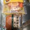 木村屋:宇治抹茶あんぱん、オレンジカスター