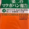 The China Study - 最終章