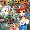 「フル3Dアニメ+コミックス 技の旅人 「これぞ究極の1人メディアミックス!」」ついにこの時代が来たか。