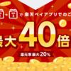 楽天Payの40倍は500円以上の買い物を3回しないと30倍に落とされる