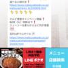 【松屋】『味噌漬けトンテキ丼』の件