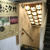 渋谷 お汐井 で絶品博多料理ともつ鍋