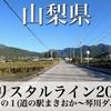 【動画】山梨県 クリスタルライン 2021 その1(道の駅まきおか〜琴川ダム)