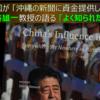 慶応大・細谷雄一教授が語る「よく知られた事実」とは - 中国が大きな予算で沖縄の対日世論工作を展開の陰謀論、ちゃんと根拠のファクトだしてくれるよね !?