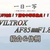 【AF対応!?激安中華単焦点!!】VILTROX AF85mmF1.8Ⅱ【紹介&作例】