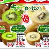 情報 商品 キウイ食べ比べ マミーマート 5月5日号