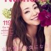 安室奈美恵 × Smap 『一夜かぎりの夢のコラボ!感動のライブメドレー』