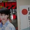 日本国憲法は僕らを甘やかさない憲法である。