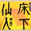 理不尽な社会の仕組みに巻き込まれるサラリーマンの物語『床下仙人』【読書屋!】