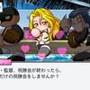 【攻略】名将甲子園「帝王実業高校③ スコア40000超えktkr」