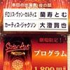 ニトリ文化ホールで「天使にラブソングを 〜シスターアクト〜」を観てきたよ