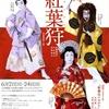 『新歌舞伎十八番の内紅葉狩』@国立劇場 6月3日昼の部