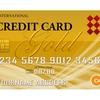 3度目はない!クレジットカード残高不足に注意!