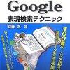 Google検索サジェスト機能、東京地裁「名誉毀損ではない」