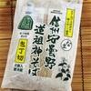 長野県のスーパーに売ってる「そば」は美味しい。【長野県に住んでいて良かったこと】