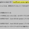 SFDC:ユーザ編集権限とinsufficient access rights on cross-reference idエラー