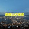 函館山で夜景が見たかったから徒歩で山登りしてみた ~とりうみトラベル Apr. 2019~
