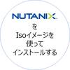 Nutanixをisoイメージを使用してインストールする