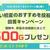 Gポイントで美味しい初夏のおすすめを投稿しようキャンペーン開催中!最大600円分もらえる!