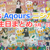 μ's・Aqours・ニジガクメンバーのバースデー記念ブロマイドを回収せよ! ~Sept. & Oct. 2020~