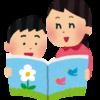 本好きの子供に育てたい!その為には親からのアプローチが大切です!