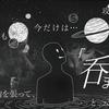2021.08.24/断禁酒・抗嫌酒薬/EP0097~アルチュウは、鬼の首か?親の仇か?~