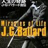 人生の奇跡 J・G・バラード自伝