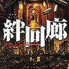 絆回廊: 新宿鮫10