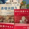 英語リスニング力アップ NHKラジオ講座