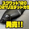 【AYUMU PRODUCT】3連ジョイントビッグベイト「スクワッド120 2021リミテッドカラー」発売!