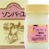ほうれい線対策に日本美容薬草高濃度馬セラミド原液とソンバーユの効果口コミ