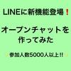 LINEの新機能 オープンチャットを作ってみた❗️
