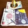 【京都】【御朱印】『真如寺』の京都別院『くらげ庵』に行ってきました。  京都観光  京都旅行  国内旅行  御朱印集め