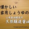 上嶋醤油醸造所 天然醸造醤油。昔懐かしい醤油の味。