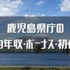 【最新】鹿児島県庁の年収は582万円!平均年収、ボーナス、初任給をまとめました!