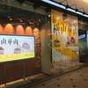 美術展情報『横山華山展』東京ステーションギャラリー
