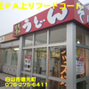 徳光PA上りフードコート~2014年1月22杯目~