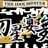 アイドルマスター ニューイヤーライブ!! 初星宴舞 雑な感想