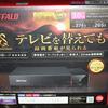 4K テレビ 東芝 REGZA 50Z810Xに買い換えた Part4 HDD購入