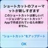 iOS12とiOS13混在の環境で、ショートカットアプリを使い続けることは可能なのか?