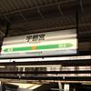 【2018 春】鈍行で行く仙台旅行記Part3 ~ラストスパート…?~