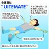水難事故リスクを「UITEMATE」「ウイテマテ」「浮いて待て」で乗り切ろう!