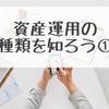 資産運用の種類を知ろう①【定期預金 国債】