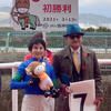 レース結果(3/13,14)