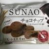 グリコ SUNAO チョコチップ! 糖質50%オフのクッキー!