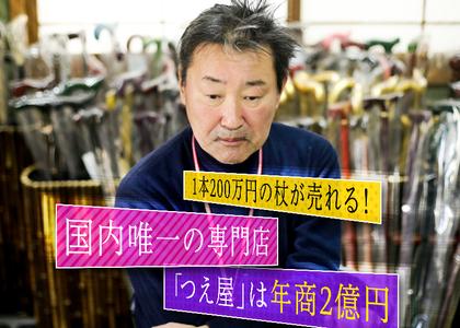 1本200万円の杖が売れる! 国内唯一の専門店「つえ屋」は年商2億円